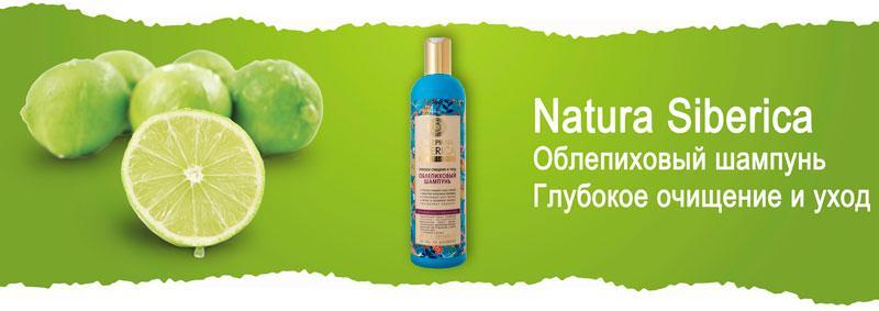Шампунь для жирных волос «Глубокое очищение и уход» Natura Siberica