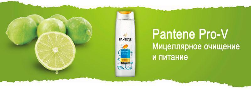 Шампунь для волос «Мицеллярное очищение и питание» Pantene Pro-V