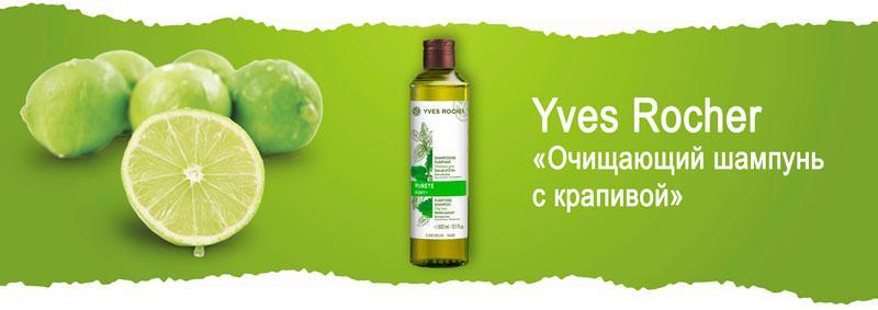 «Очищающий Шампунь с Крапивой»для жирных волос Yves Rocher