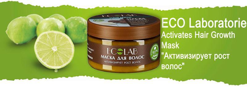 Маска для волос «Активизирует рост волос» Ecolab Activates Hair Growth Mask