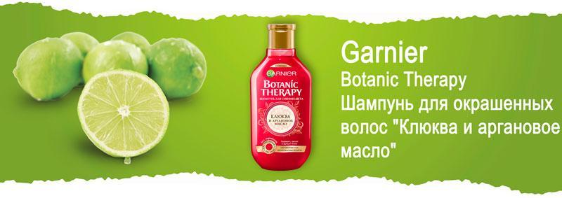 """Шампунь для окрашенных волос """"Клюква и аргановое масло"""" Garnier Botanic Therapy"""