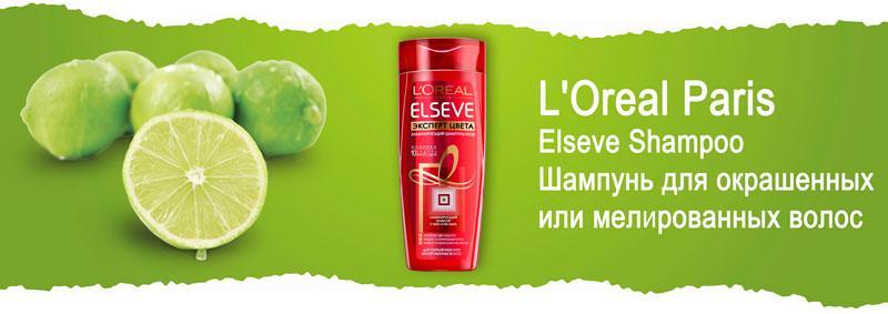Шампунь для окрашенных или мелированных волос L'Oreal Paris Elseve Shampoo