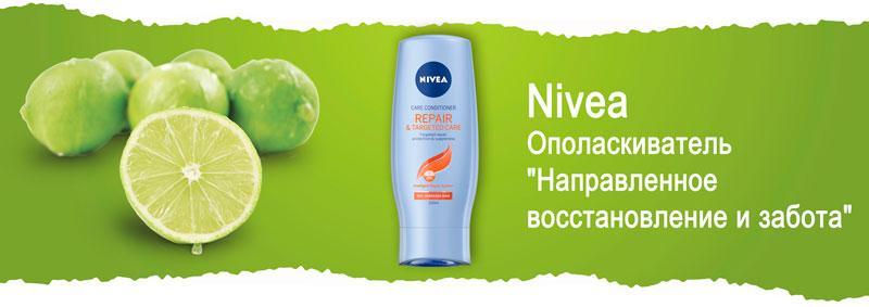 Ополаскиватель «Направленное восстановление и забота» для ослабленных волос Nivea