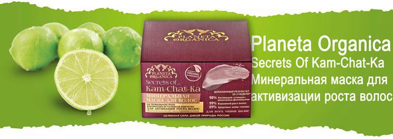 Минеральная маска для активизации роста волос Planeta Organica Secrets Of Kam-Chat-Ka