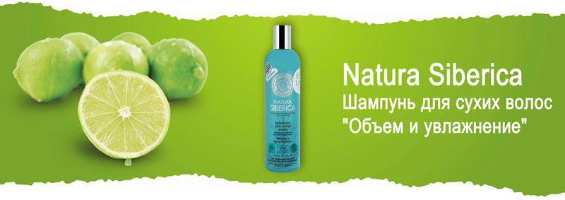 Шампунь для сухих волос «Объем и увлажнение» Natura Siberica