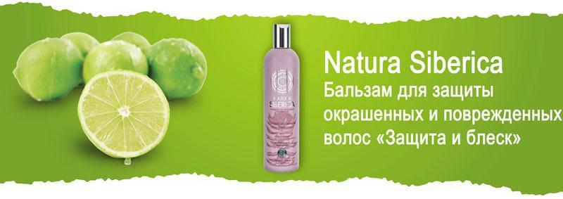 Бальзам для защиты окрашенных и поврежденных волос «Защита и блеск» Natura Siberica