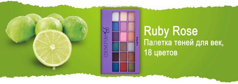 Ruby Rose Палетка теней для век, 18 цветов