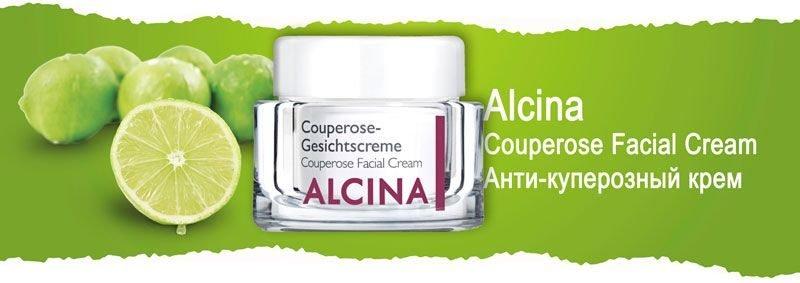 Анти-куперозный крем для лица Alcina S Couperose Facial Cream