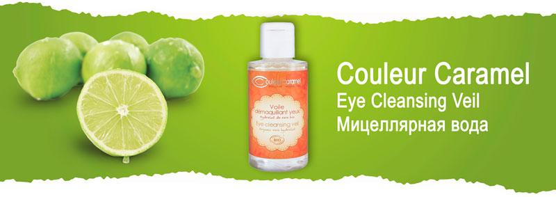 Мицеллярная вода для снятия макияжа Couleur Caramel Eye Cleansing Veil