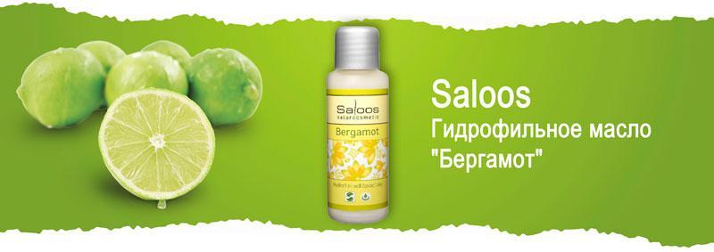 """Гидрофильное масло """"Бергамот"""" Saloos"""