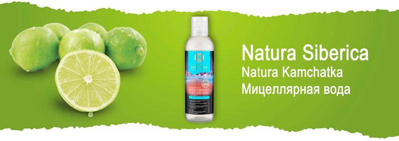 Мицеллярная вода с маслами Natura Siberica Natura Kamchatka
