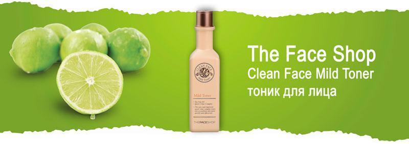 Нежный тоник для лица с экстрактом зеленого чая The Face Shop Clean Face Mild Toner