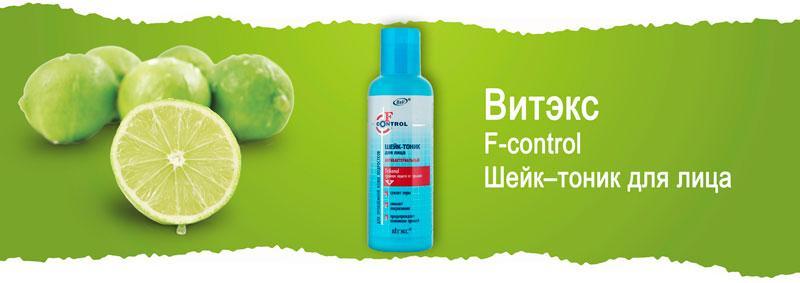 Шейк–тоник для лица антибактериальный Витэкс F-control