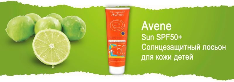 Солнцезащитный лосьон для чувствительной кожи детей Avene Sun SPF50+