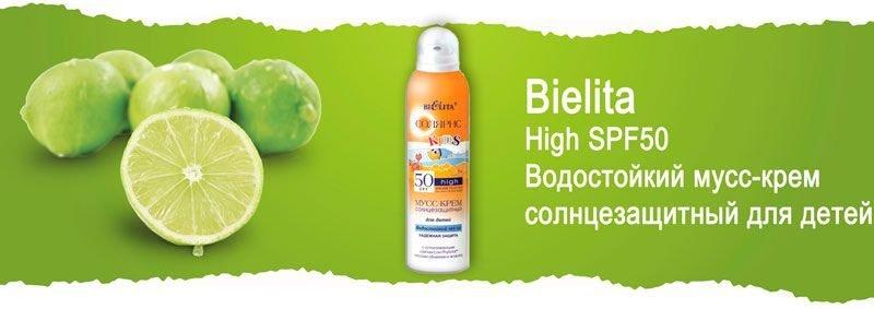 Водостойкий мусс-крем солнцезащитный для детей Bielita High SPF50