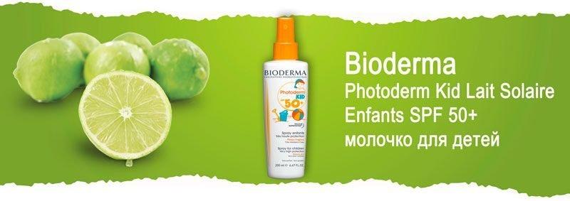Солнцезащитное молочко для детей Bioderma Photoderm Kid Lait Solaire Enfants SPF 50+