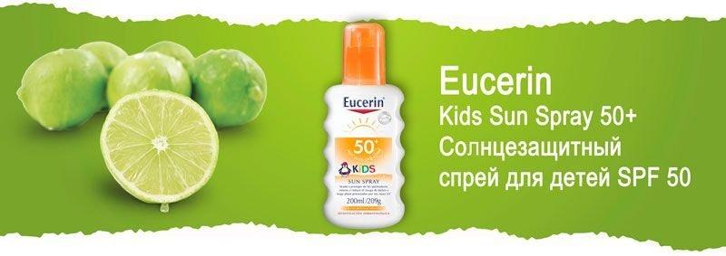 Солнцезащитный спрей для детей с фактором УФ-защиты SPF 50 Eucerin Kids Sun Spray 50+