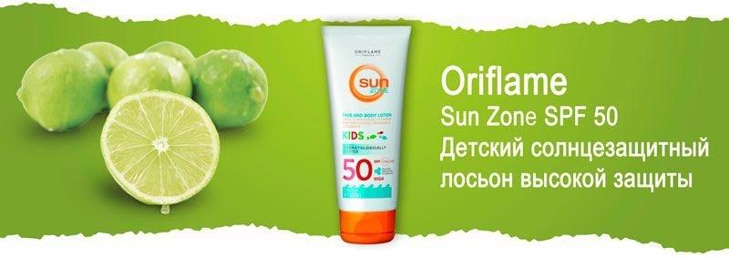 Детский солнцезащитный лосьон с высокой степенью защиты Oriflame Sun Zone SPF 50