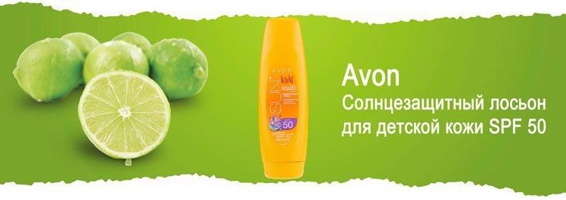 Солнцезащитный лосьон для детской кожи SPF 50 Avon