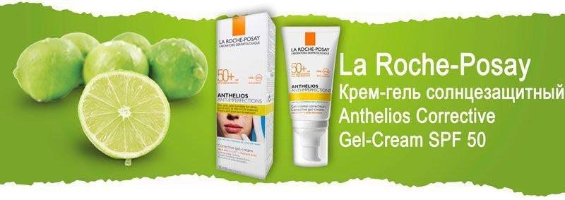 Солнцезащитный корректирующий крем-гель для жирной проблемной кожи La Roche-Posay Anthelios Corrective Gel-Cream SPF