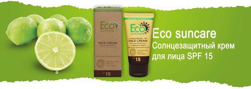 Натуральный солнцезащитный крем для лица SPF 15 Eco suncare