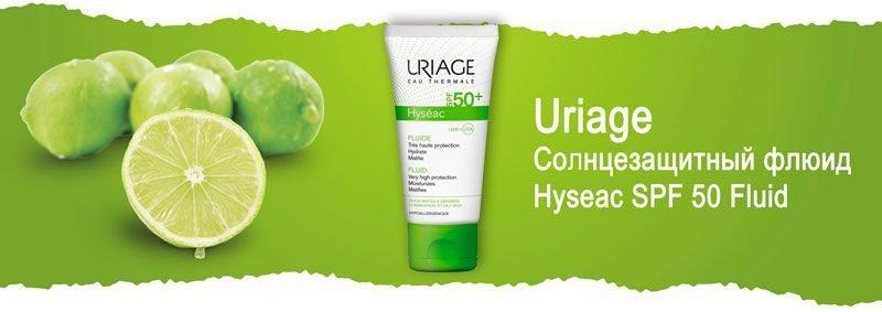 Солнцезащитный флюид SPF 50 Uriage Hyseac SPF 50 Fluid