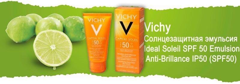 Солнцезащитная эмульсия для лица Vichy Ideal Soleil SPF 50 Emulsion Anti-Brillance IP50 (SPF50)
